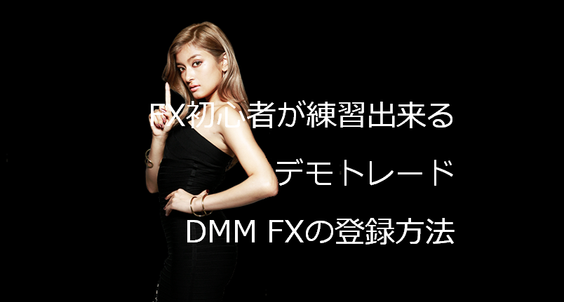 FX初心者が練習出来るデモトレード|DMM FXの登録方法