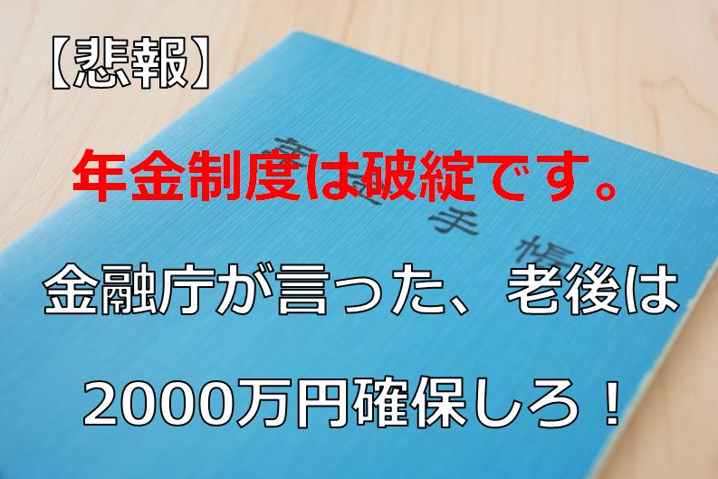 【悲報】年金制度は破綻です 金融庁が言った、老後は2000万円確保しろ!