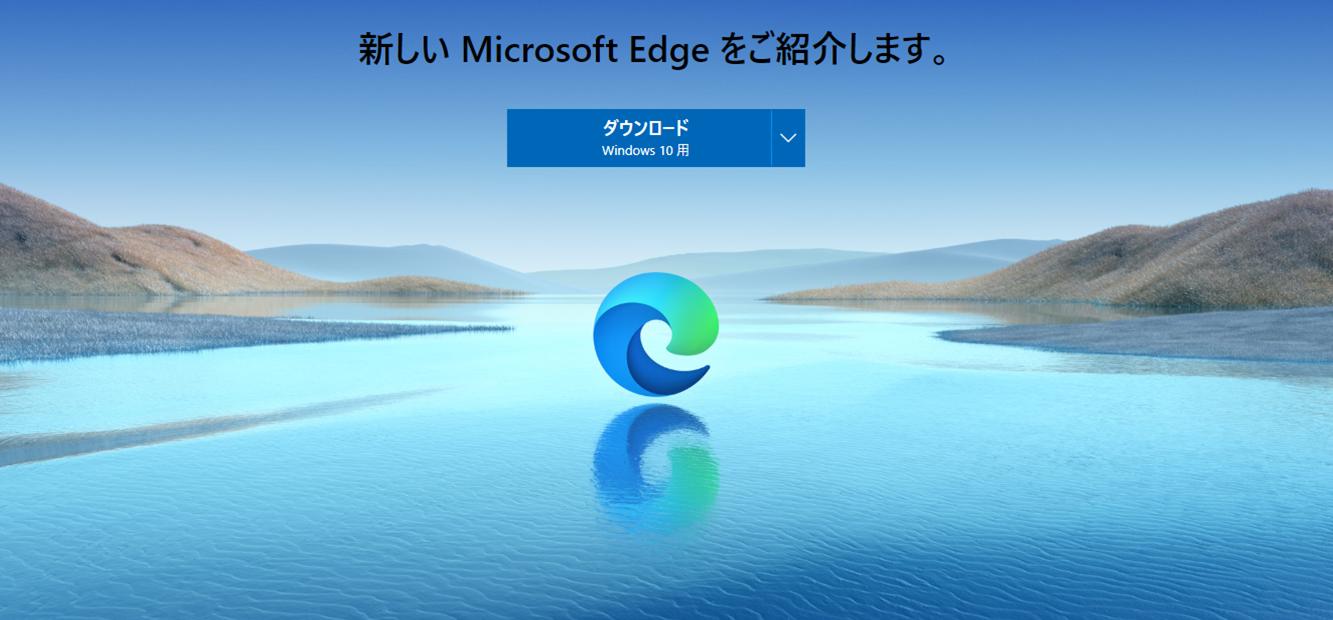 最新Microsoft Edgeがアップデートしました【使うと人生変わります】